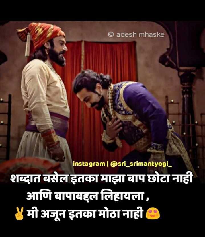 🚩🚩जय शिवराय🚩🚩 - © adesh mhaske instagram @ sri _ srimantyogi शब्दात बसेल इतका माझा बाप छोटा नाही आणि बापाबद्दल लिहायला , ' मी अजून इतका मोठा नाही - ShareChat