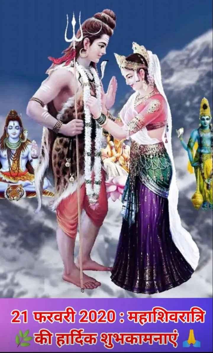 🙏जय शिव शम्भू - . . 21 फरवरी 2020 : महाशिवरात्रि की हार्दिक शुभकामनाएं । - ShareChat
