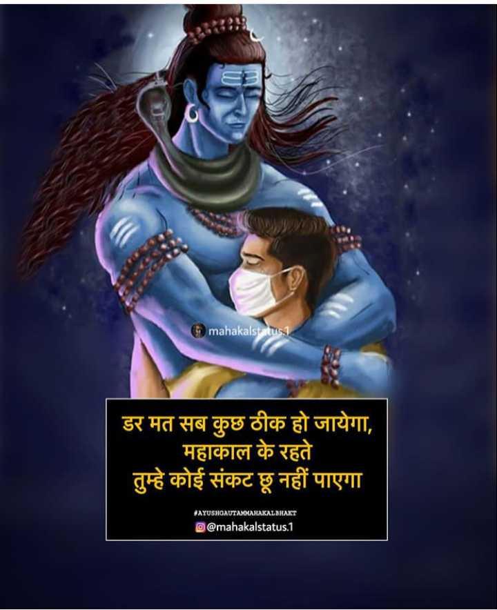🙏जय शिव शम्भू - mahakalstatus 1 डर मत सब कुछ ठीक हो जायेगा , महाकाल के रहते तुम्हे कोई संकट छू नहीं पाएगा SAYUSHGAUTAMMAHAKALBHAKT @ @ mahakalstatus . 1 - ShareChat