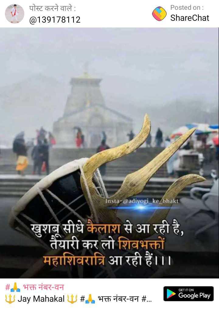 🙏जय शिव शम्भू - पोस्ट करने वाले : @ 139178112 Posted on : ShareChat Insta - @ adiyogi _ ke _ bhakt खुशबू सीधे कैलाश से आ रही है , तैयारी कर लो शिवभक्तों महाशिवरात्रि आ रही हैं । । । # GET IT ON भक्त नंबर - वन । Jay Mahakal # भक्त नंबर - वन # . . . - Google Play - ShareChat