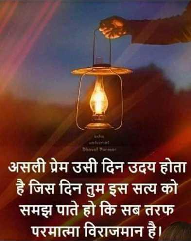 🙏जय शिव शम्भू - W ersal Dhovel Parmar असली प्रेम उसी दिन उदय होता है जिस दिन तुम इस सत्य को समझ पाते हो कि सब तरफ परमात्मा विराजमान है । - ShareChat