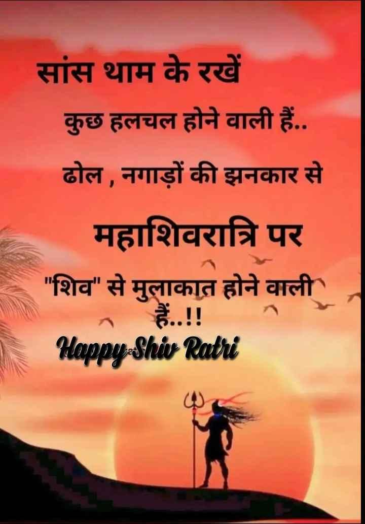 🙏जय शिव शम्भू - सांस थाम के रखें कुछ हलचल होने वाली हैं . . ढोल , नगाड़ों की झनकार से महाशिवरात्रि पर शिव से मुलाकात होने वाली Happy - Shiv Ratri - ShareChat