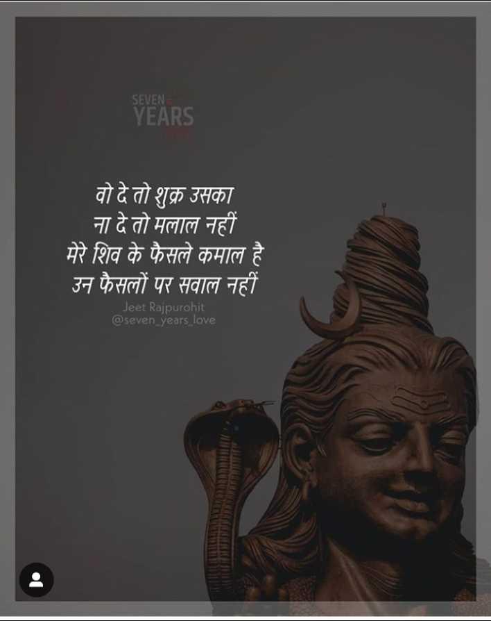 🙏जय शिव शम्भू - SEVEN YEARS वो दे तो शुक्र उसका ना दे तो मलाल नहीं मेरे शिव के फैसले कमाल है । उन फैसलों पर सवाल नहीं Jeet Rajpurohit @ seven _ years _ love NATISEDIOSITIONAL - ShareChat