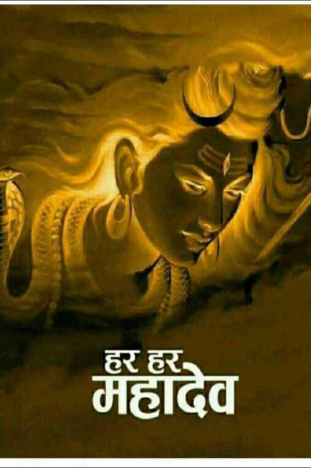 🙏जय शिव शम्भू - हर हर महादेव - ShareChat