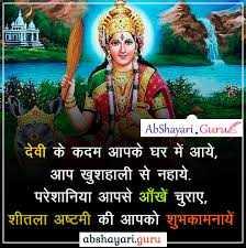 🙏 जय शीतला माता - LAbShayari , Gurud देवी के कदम आपके घर में आये , आप खुशहाली से नहाये . परेशानिया आपसे आँखें चुराए , शीतला अष्टमी की आपको शुभकामनायें Labshayari . guru - ShareChat