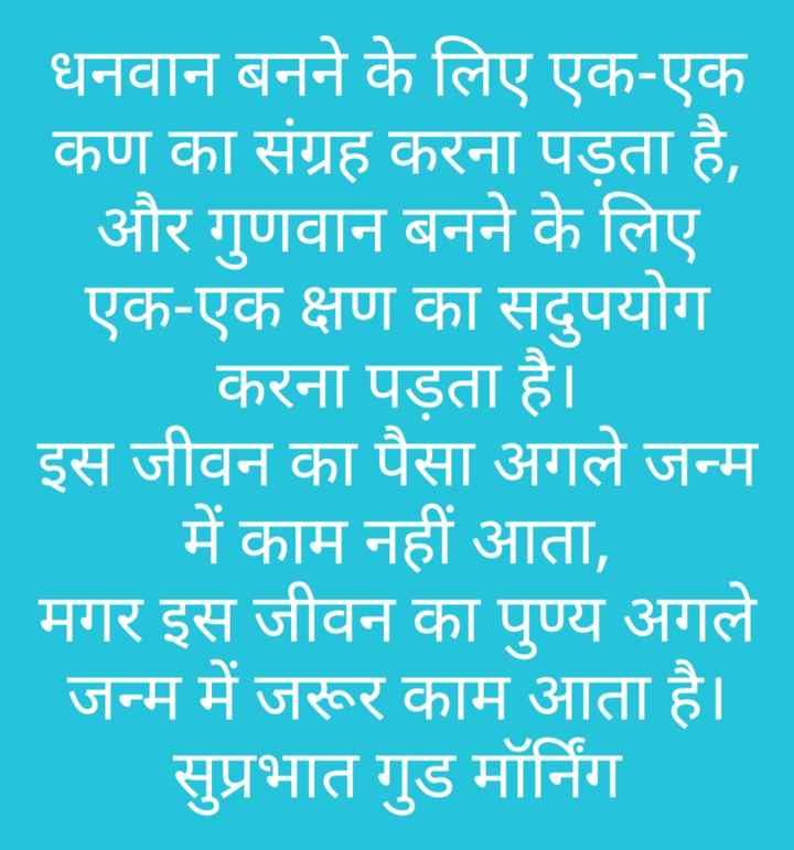 🙏जय श्रीं राम 🙏 - धनवान बनने के लिए एक - एक कण का संग्रह करना पड़ता है , और गुणवान बनने के लिए एक - एक क्षण का सदुपयोग करना पड़ता है । इस जीवन का पैसा अगले जन्म में काम नहीं आता , मगर इस जीवन का पुण्य अगले जन्म में जरूर काम आता है । सुप्रभात गुड मॉर्निंग - ShareChat