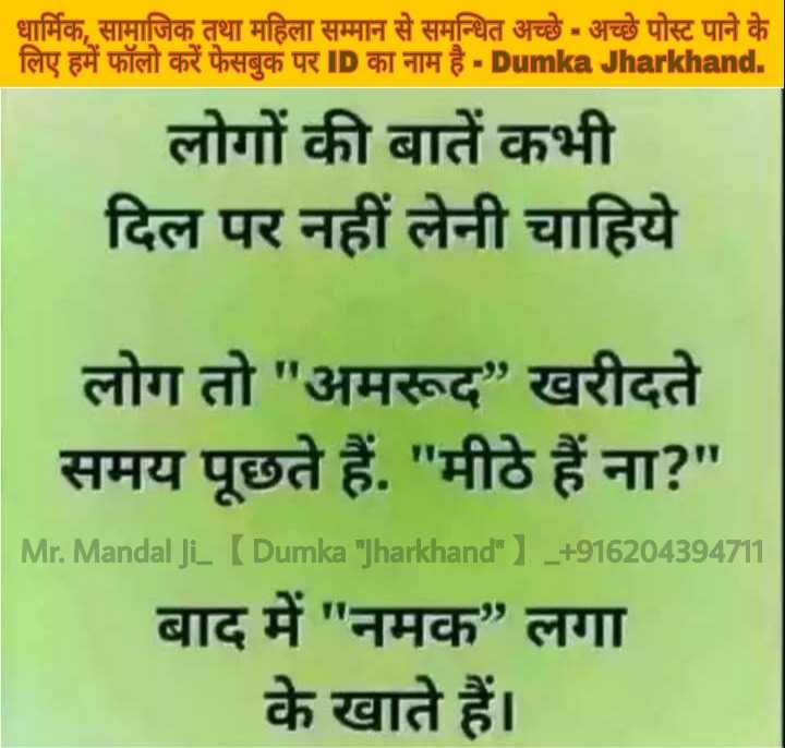 """🙏जय श्रीं राम 🙏 - धार्मिक , सामाजिक तथा महिला सम्मान से समन्धित अच्छे - अच्छे पोस्ट पाने के लिए हमें फॉलो करें फेसबुक पर ID का नाम है - Dumka Jharkhand . लोगों की बातें कभी दिल पर नहीं लेनी चाहिये लोग तो अमरूद """" खरीदते समय पूछते हैं . मीठे हैं ना ? Mr . Mandal Ji ( Dumka Jharkhand ) _ + 916204394711 बाद में नमक """" लगा के खाते हैं । - ShareChat"""