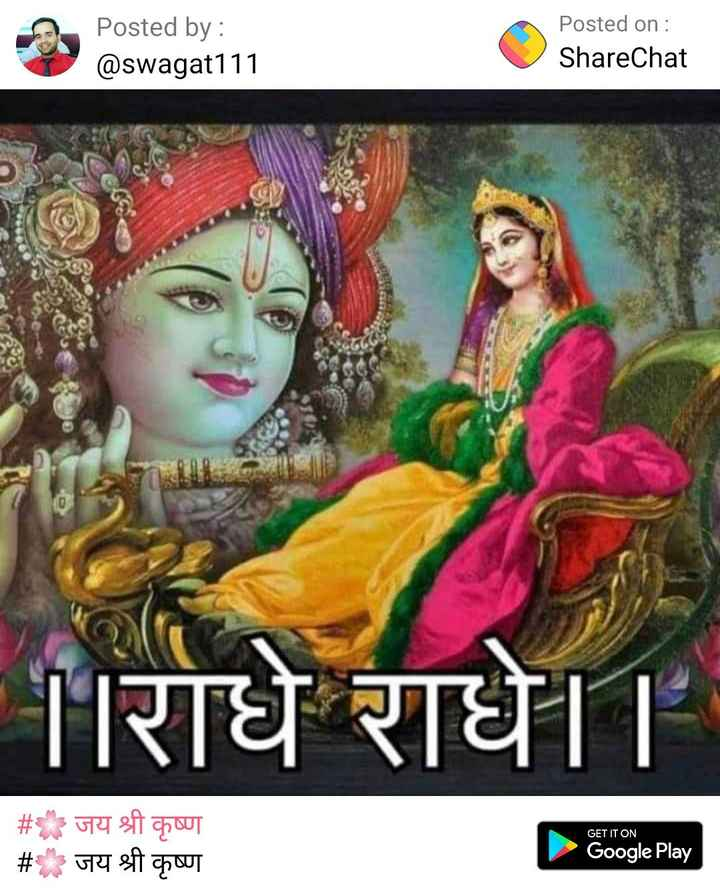 जय श्री कृष्णा - HANE Posted by : @ swagat111 Posted on : ShareChat राधे राधे । । GET IT ON # जय श्री कृष्ण # जय श्री कृष्ण Google Play - ShareChat
