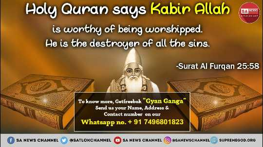 🌸 जय श्री कृष्ण - Holy Quran says Kabir Allah is worthy of being worshipped . He is the destroyer of all the sins . - Surat Al Furqan 25 : 58 To know more , Gotfreebok Gyan Ganga Send us your Name , Address & Contact number on our Whatsapp no . + 91 7496801823 SA NEWS CHANNEL OSATLOKCHANNEL SA NEWS CHANNEL @ SSANEWSCHANNEL SUPREMECODORO - ShareChat