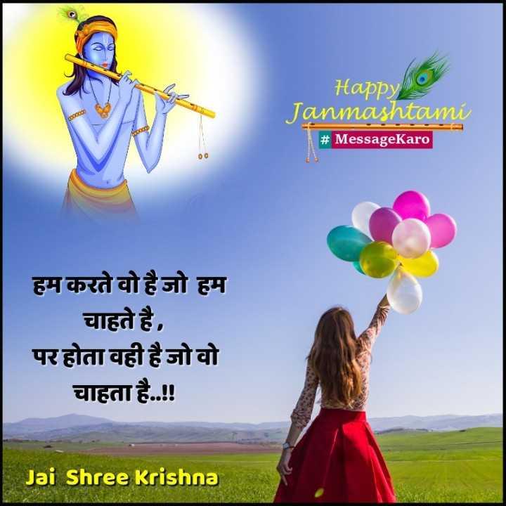 🌸 जय श्री कृष्ण - Happy Janmashtami # MessageKaro | हम करते वो है जो हम चाहते है , पर होता वही है जो वो चाहता है . . ! ! Jai Shree Krishna - ShareChat