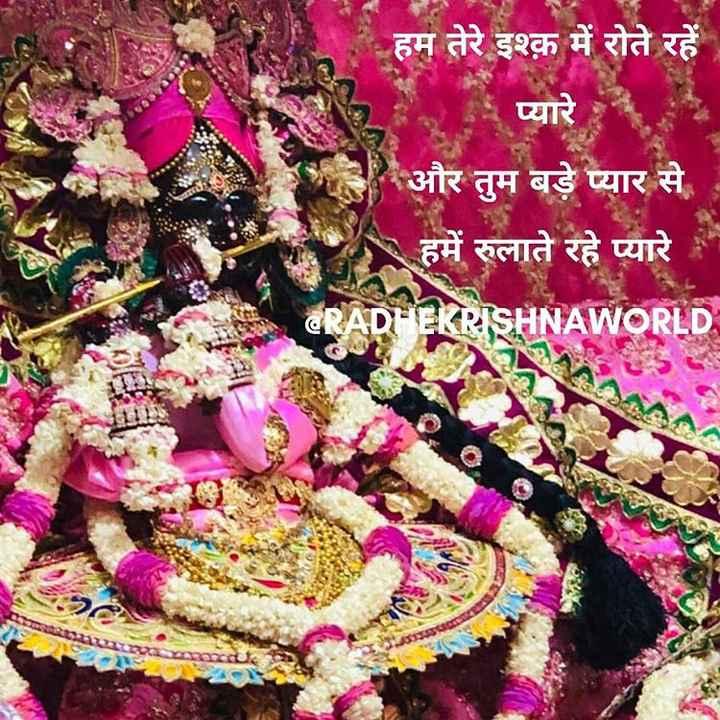 🌸 जय श्री कृष्ण - हम तेरे इश्क़ में रोते रहें । और तुम बड़े प्यार से * हमें रुलाते रहे प्यारे । EKRISHNAWORLD - ShareChat