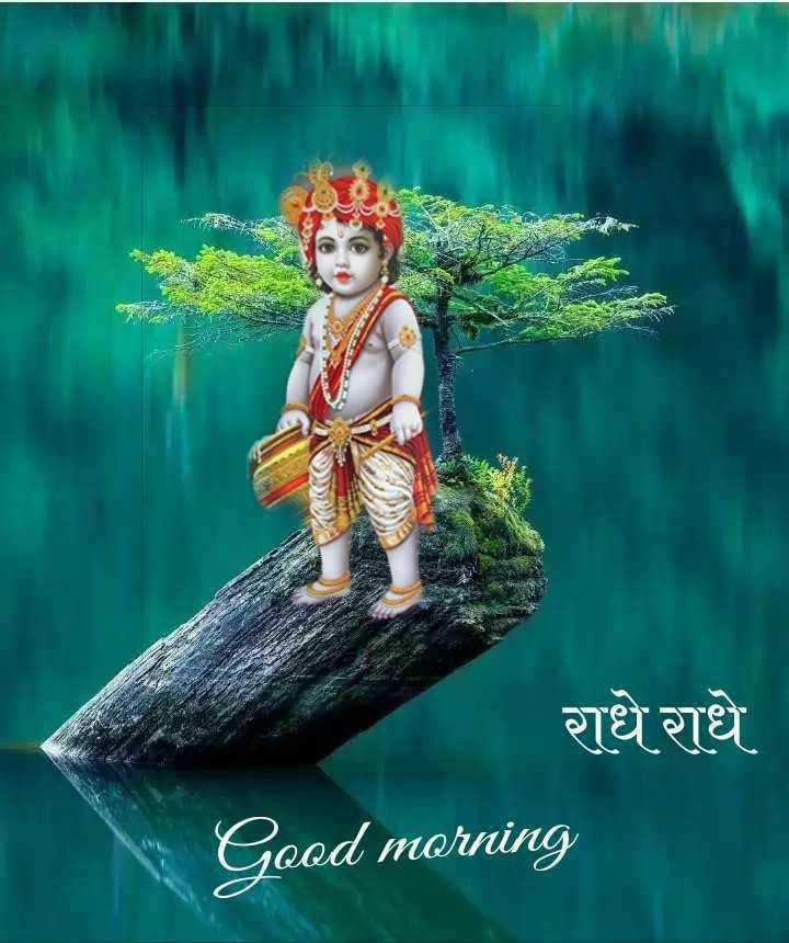 🌸 जय श्री कृष्ण - राधे राधे Good morning - ShareChat