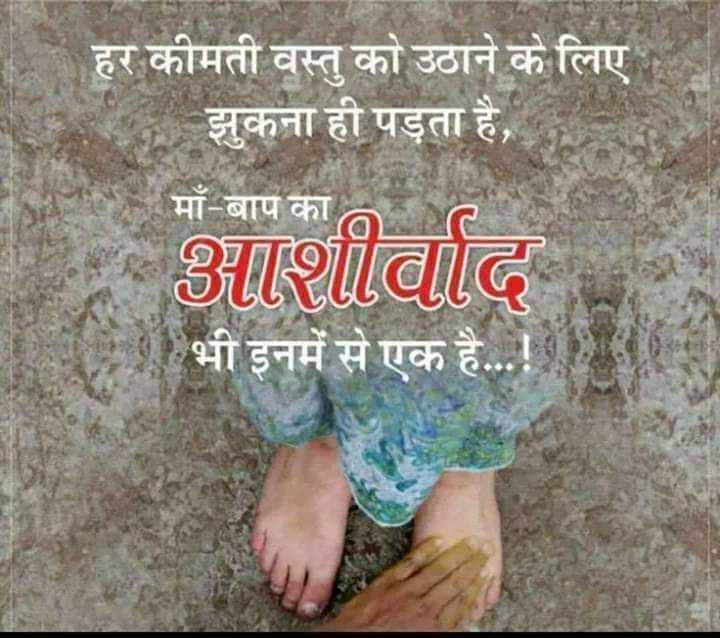 🌸 जय श्री कृष्ण - हर कीमती वस्तु को उठाने के लिए झुकना ही पड़ता है , माँ - बाप का आशावाद । भी इनमें से एक है . . . - ShareChat