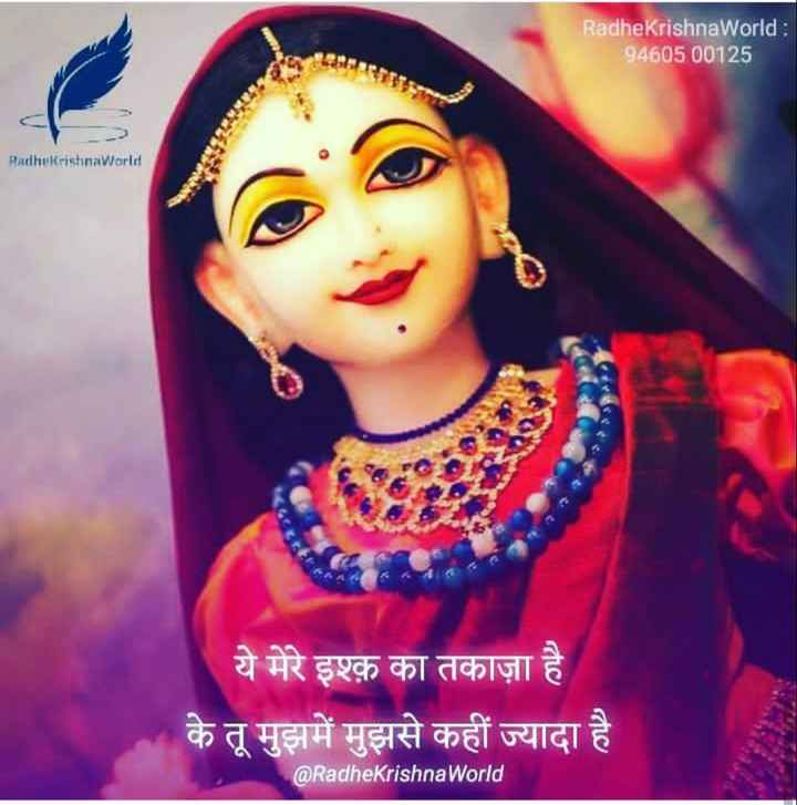 🌸 जय श्री कृष्ण - RadhekrishnaWorld : 9460500125 Padhe KrishnaWorld ये मेरे इश्क़ का तकाज़ा है के तू मुझमें मुझसे कहीं ज्यादा है @ RadhekrishnaWorld - ShareChat