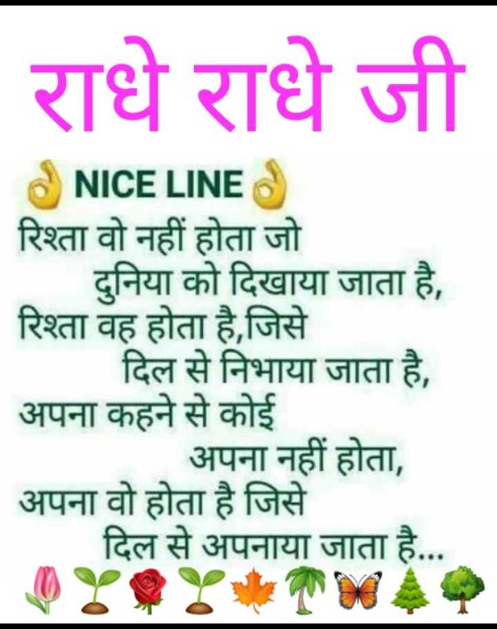 🌸 जय श्री कृष्ण - राधे राधे जी NICE LINE रिश्ता वो नहीं होता जो दुनिया को दिखाया जाता है , रिश्ता वह होता है , जिसे दिल से निभाया जाता है , अपना कहने से कोई _ _ _ अपना नहीं होता , अपना वो होता है जिसे दिल से अपनाया जाता है . . . - ShareChat