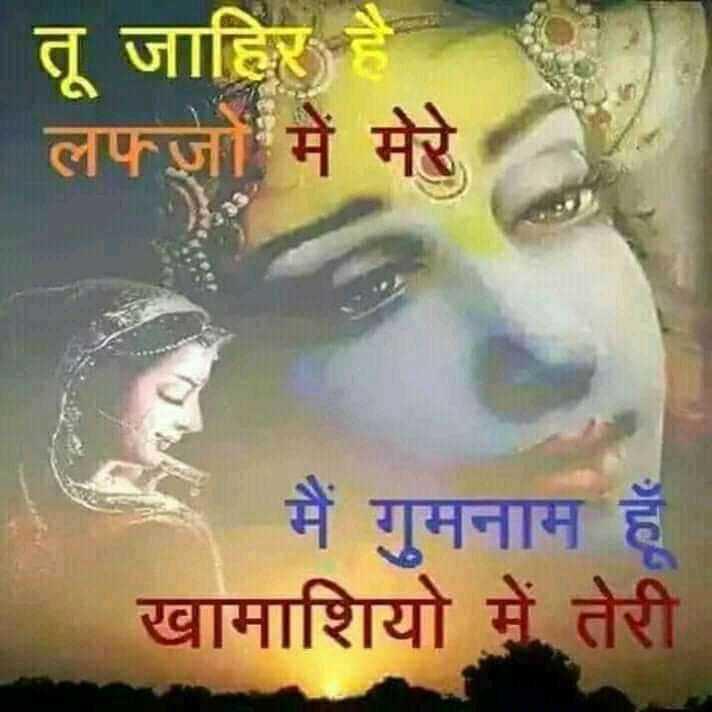 🌸 जय श्री कृष्ण - तू जाहिर है लफ्जों में मेरे मैं गुमनाम हूँ खामाशियो में तेरी - ShareChat