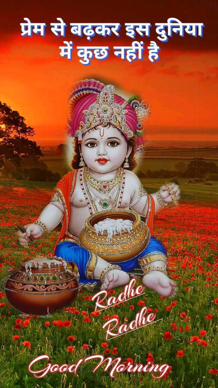 🌸 जय श्री कृष्ण - प्रेम से बढ़कर इस दुनिया में कुछ नहीं है HINTED Good Morn na - ShareChat