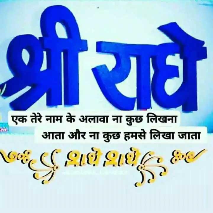 🌸 जय श्री कृष्ण - श्रीराधे Evill - AL . 1 एक तेरे नाम के अलावा ना कुछ लिखना आता और ना कुछ हमसे लिखा जाता \ CALC arel - ShareChat