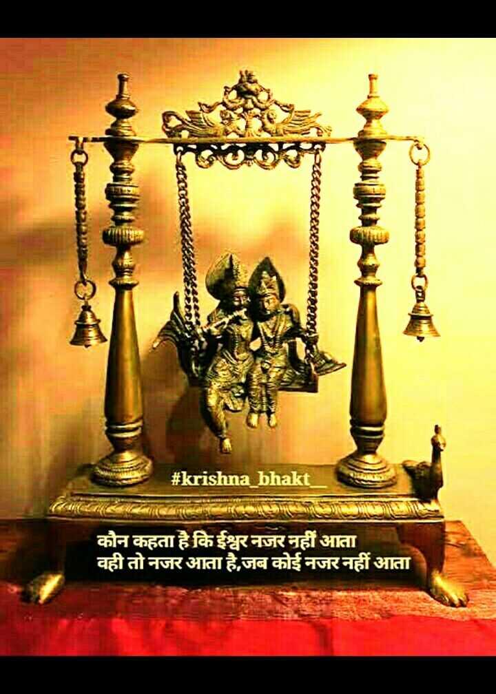 🌸 जय श्री कृष्ण - # krishna bhakt कौन कहता है कि ईश्वर नजर नहीं आता वही तो नजर आता है , जब कोई नजर नहीं आता । - ShareChat