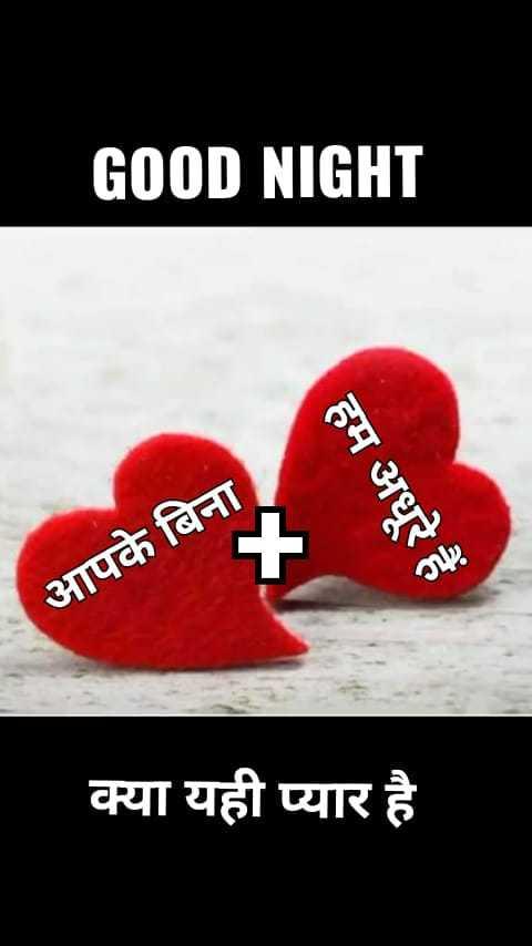 🌸 जय श्री कृष्ण - GOOD NIGHT हम अधूरे हैं आपके बिना क्या यही प्यार है - ShareChat