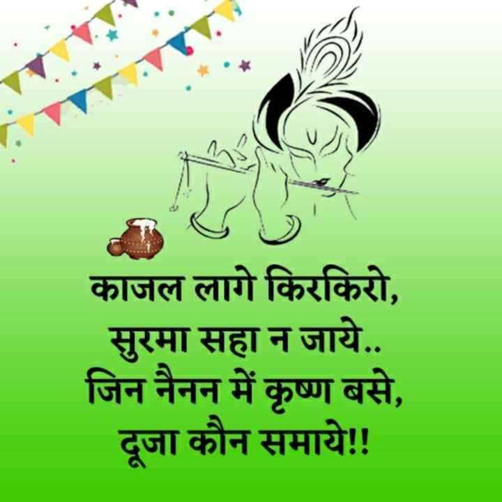 🌸 जय श्री कृष्ण - काजल लागे किरकिरो , सुरमा सहा न जाये . . जिन नैनन में कृष्ण बसे , दूजा कौन समाये ! ! - ShareChat