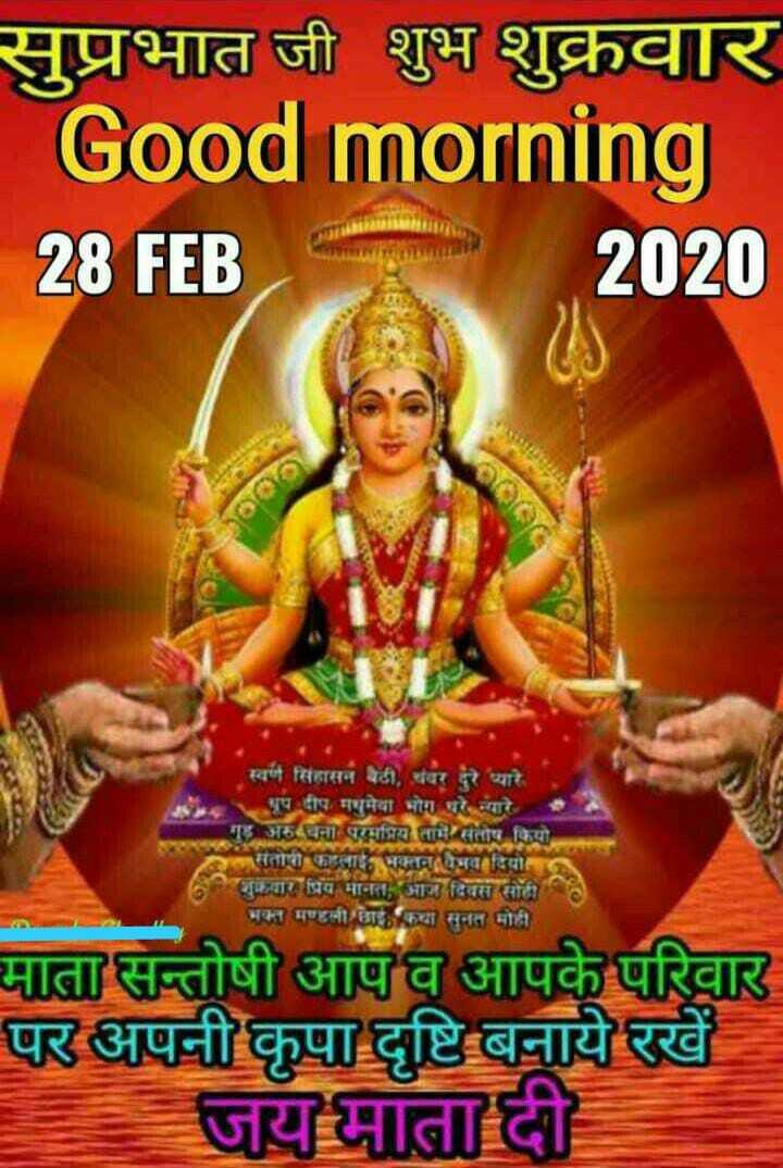 🌸 जय श्री कृष्ण - सुप्रभात जी शुभ शुक्रवार Good morning 28 FEB 2020 PORA 550 स्वर्ण सिंहासन बैठी , चंवर दुरे प्यारे धूप - दीप , मधुमेवा भोग परे प्यारे ' गुड अरु चना परमप्रिय ताम सतीष कियो । सतोरी फडलाई भक्तन विभव दियो । शुक्रवार प्रिय मानत आज दिवस सोही भक्त मण्डली छाईकथा सुनत मोही माता सन्तोषी आप व आपके परिवार पर अपनी कृपा दृष्टि बनाये रखें जय माता दी - ShareChat
