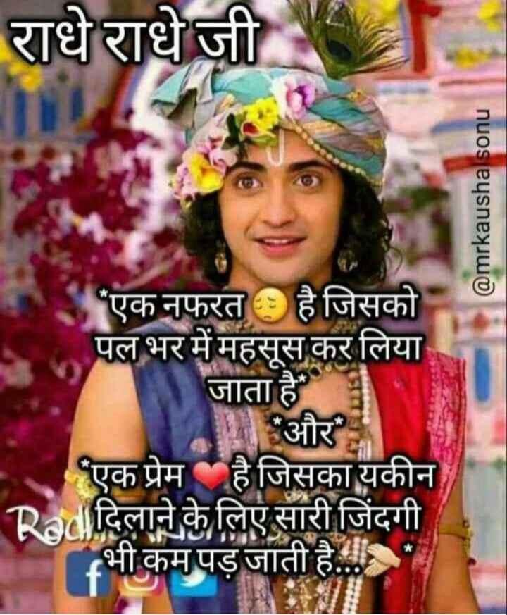"""🌸 जय श्री कृष्ण - राधे राधे जी @ mrkausha sonu """" एक नफरत है जिसको पल भर में महसूस कर लिया जाता है एक प्रेम है जिसका यकीन Rad दिलाने के लिए सारी जिंदगी भी कम पड़ जाती है . . . fignum - ShareChat"""