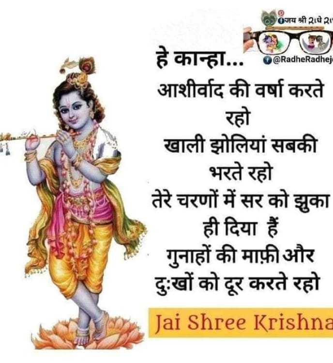 🌸 जय श्री कृष्ण - जय श्री 21धे 2 हे कान्हा . . . 9 @ RadheRadhej आशीर्वाद की वर्षा करते रहो । खाली झोलियां सबकी | भरते रहो तेरे चरणों में सर को झुका ही दिया हैं । गुनाहों की माफ़ी और दुःखों को दूर करते रहो Jai Shree Krishna - ShareChat