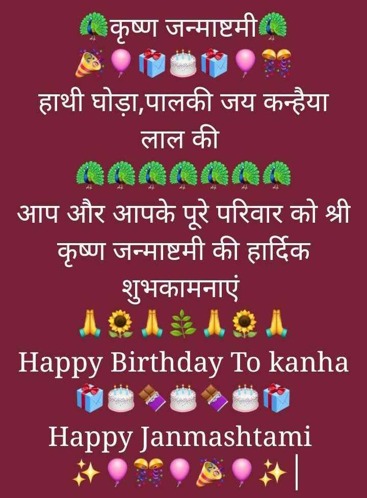 🌸 जय श्री कृष्ण - कृष्ण जन्माष्टमी । हाथी घोड़ा , पालकी जय कन्हैया लाल की आप और आपके पूरे परिवार को श्री कृष्ण जन्माष्टमी की हार्दिक शुभकामनाएं MOON Happy Birthday To kanha Happy Janmashtami - ShareChat