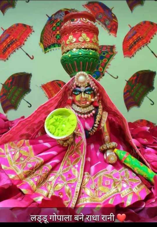 🌸 जय श्री कृष्ण - Ana लड्डू गोपाला बने राधा रानी - ShareChat
