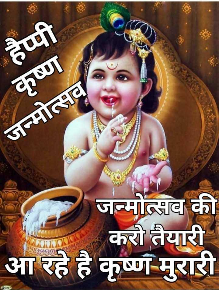 🌸 जय श्री कृष्ण - हैप्पी कृष्ण जन्मोत्सव जन्मोत्सव की करो तैयारी आ रहे है कृष्ण मुरारी LONDON 280030000 AGas - ShareChat