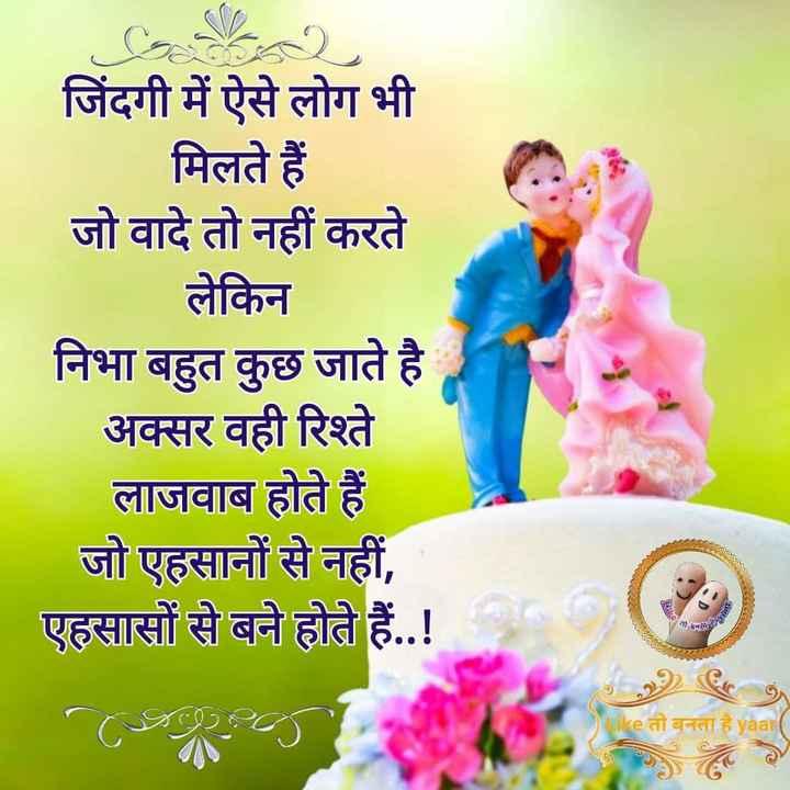 🌸 जय श्री कृष्ण - जिंदगी में ऐसे लोग भी मिलते हैं जो वादे तो नहीं करते लेकिन निभा बहुत कुछ जाते है अक्सर वही रिश्ते लाजवाब होते हैं जो एहसानों से नहीं , एहसासों से बने होते हैं . . ! Duike तो बनता है yaar - ShareChat