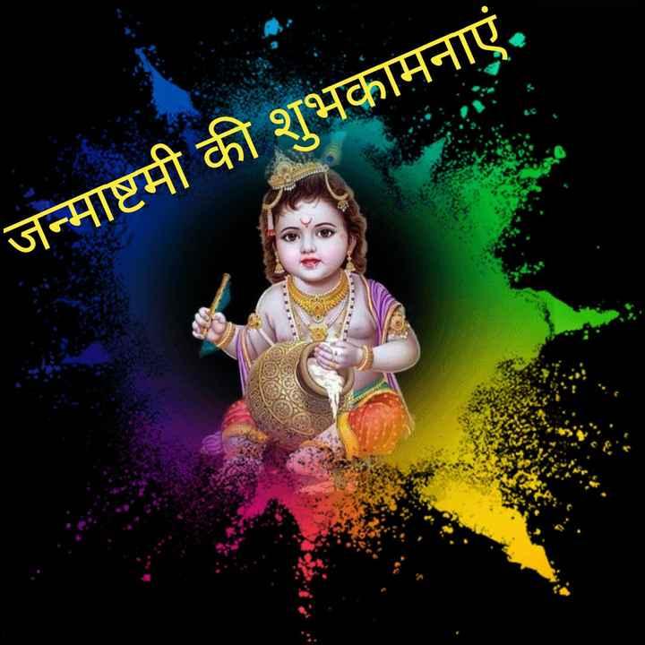 🌸 जय श्री कृष्ण - जन्माष्टमी की शुभकामनाएं । - ShareChat