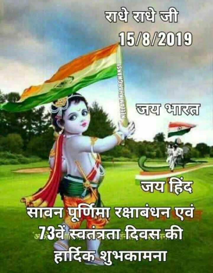 🌸 जय श्री कृष्ण - राधे राधे जी 15 / 8 / 2019 NEELAM KHARGWANSI जय भारत जय हिंद सावन पूर्णिमा रक्षाबंधन एवं - 73वें स्वतंत्रता दिवस की हार्दिक शुभकामना - ShareChat