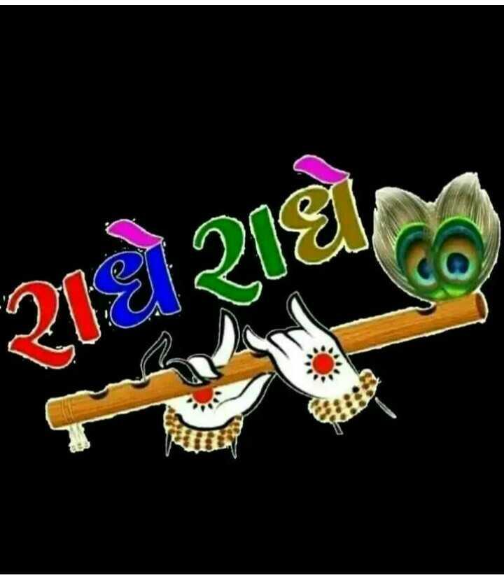 🌸 जय श्री कृष्ण - જીરા રોજ - ShareChat