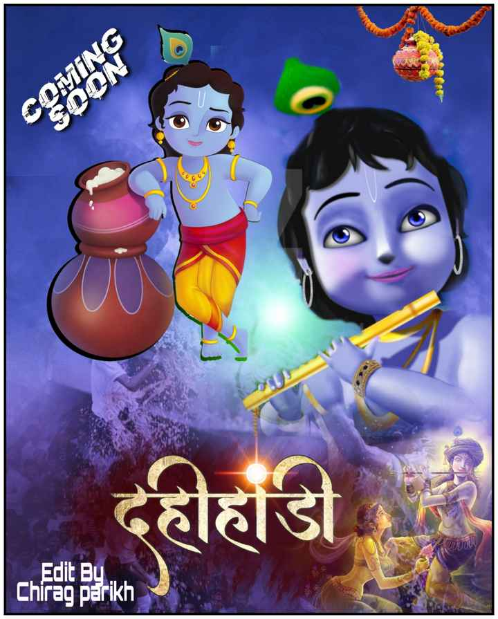 🌸 जय श्री कृष्ण - encome CONTING देहाहाडी Edit Bu Chirag parikh - ShareChat