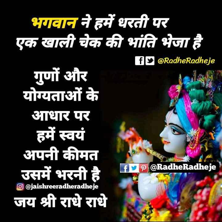 🌸 जय श्री कृष्ण - भगवान ने हमें धरती पर एक खाली चेक की भांति भेजा है f @ RadheRadheje गुणों और योग्यताओं के आधार पर हमें स्वयं अपनी कीमत उसमें भरनी है जय श्री राधे राधे fyp @ Radhe Radheje O @ jaishreeradheradheje - ShareChat