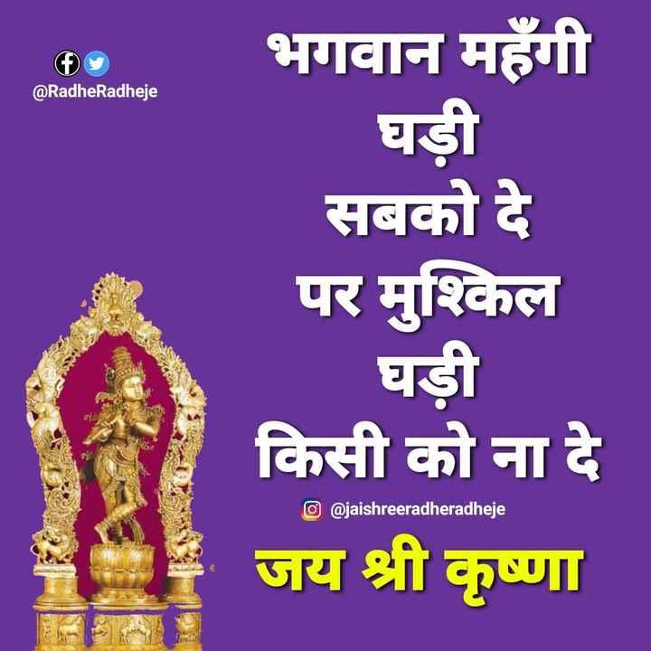 🌸 जय श्री कृष्ण - @ RadheRadheje भगवान महँगी घड़ी सबको दे पर मुश्किल घड़ी किसी को ना दे जय श्री कृष्णा O @ jaishreeradheradheje - ShareChat
