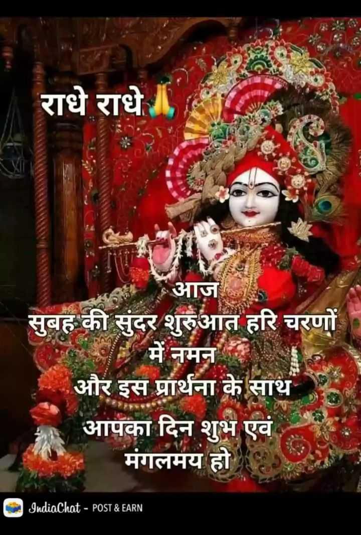 🌸 जय श्री कृष्ण - राधे राधे आज सुबह की सुंदर शुरुआत हरि चरणों GE में नमन और इस प्रार्थना के साथ आपका दिन शुभ एवं मंगलमय हो IndiaChat - POST & EARN - ShareChat