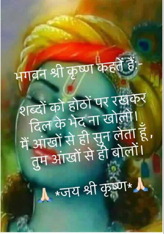 जय श्री  कृष्ण - भगवन श्री कृष्ण कहते हैं : शब्दों को होठों पर रखकर दिल के भेद ना खोलो । मैं आंखों से ही सुन लेता हूँ , तुम आंखों से ही बोलों । A * जय श्री कृष्ण - ShareChat