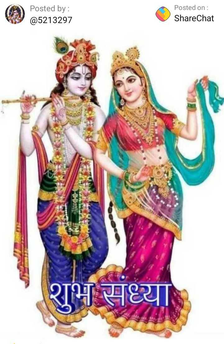 🌸 जय श्री कृष्ण - Posted by : @ 5213297 Posted on : ShareChat शुभ सध्या - ShareChat