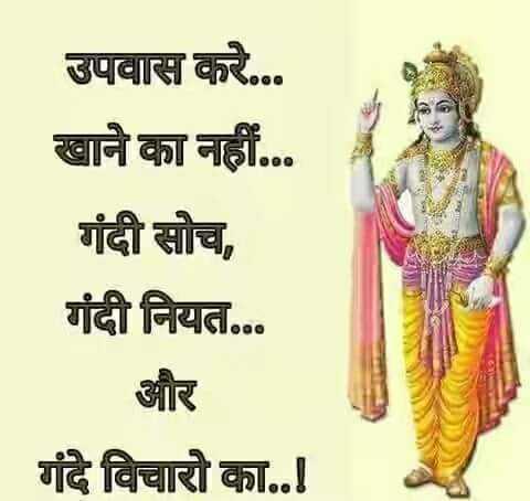 🌸 जय श्री कृष्ण - उपवास करे . . . खाने का नहीं . . . गंदी सोच , गंदी नियत . . . और गंदे विचारो का . . ! - ShareChat