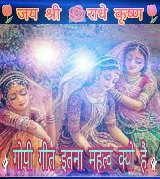 🌸 जय श्री कृष्ण - जय श्री राधे कृष्ण , शाप गात इतना महत्व क्या हा « խc - ShareChat