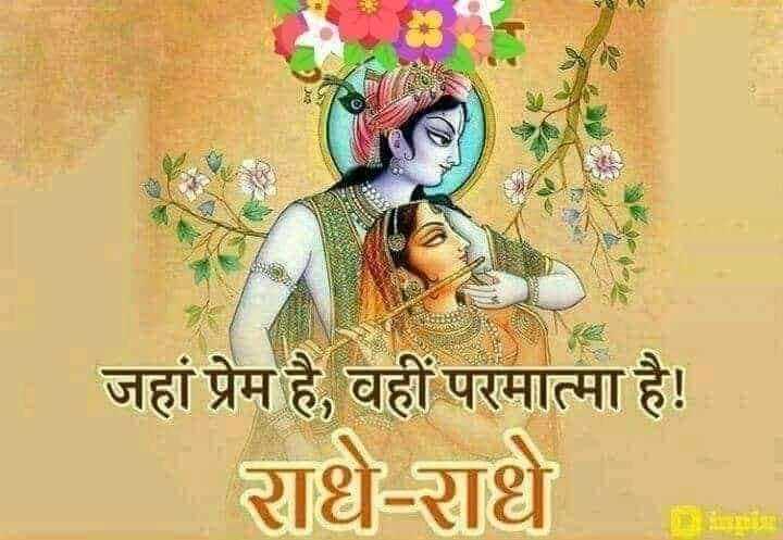 🌸 जय श्री कृष्ण - जहां प्रेम है , वहीं परमात्मा है ! राधे - राधे - ShareChat