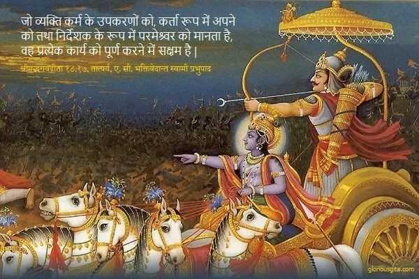 🌸 जय श्री कृष्ण - जो व्यक्ति कर्म के उपकरणों को , कर्ता रूप में अपने को तथा निर्देशक के रूप में परमेश्वर को मानता है । वह प्रत्येक कार्य को पूर्ण करने में सक्षम है । श्रीमद्भगवदीता १८ , १७ , तात्पर्य , ए . सी . भक्तिवेदान्त स्वामी प्रभुपादा gloriousgita . com - ShareChat