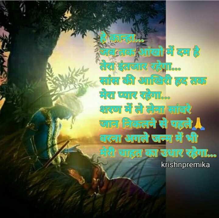 🌸 जय श्री कृष्ण - कान्हा अबतक आँखो में दम है तेरा इंतजार रहेगा . . . सांस की आखिदी हद तक मेरा प्यार रहेगा . . . शरण में ले लेना सांबरे जान निकलने से पहले वरना अगले जन्म में भी मेरी चाहत का उधार रहेगा . . . krishnpremika - ShareChat