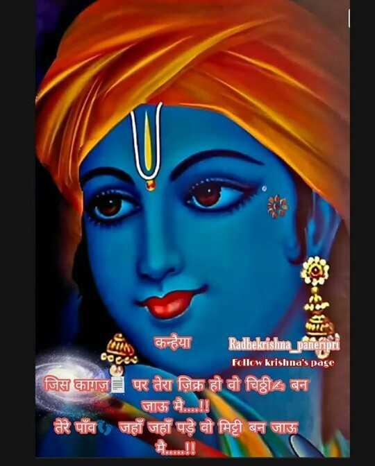 🌸 जय श्री कृष्ण - CHHA कन्हैया Radhekrishna _ panempi Follow krishna ' s page जिस कागज़ पर तेरा ज़िक्र हो वो चिठ्ठी बन जाऊ मै . . . . ! ! तेरे पाँव जहाँ जहाँ पड़े वो मिट्टी बन जाऊ - ShareChat