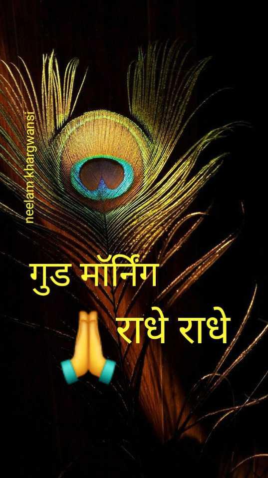 🌸 जय श्री कृष्ण - neelam khargwansu गुड मॉर्निंग राधे राधे - ShareChat