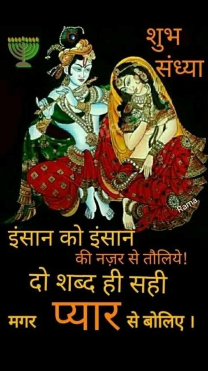 🌸 जय श्री कृष्ण - शुभ संध्या Rama इंसान को इंसानै ' की नज़र से तौलिये ! ' दो शब्द ही सही मगर प्यार से बोलिए । - ShareChat