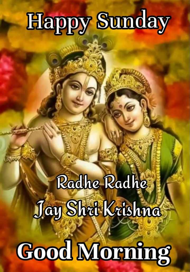🌸 जय श्री कृष्ण - Happy Sunday M cu Radhe Radhe Jay Sha Krishna Good Morning - ShareChat